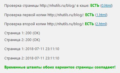 WP Super Cache 1.6.2 - Проверка кеширования - Временные штампы совпадают